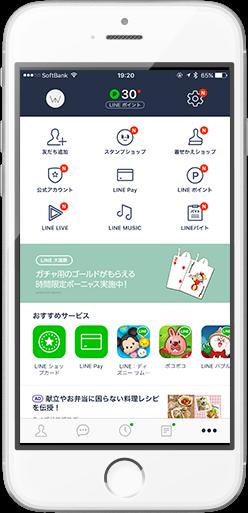 LINEアプリ起動