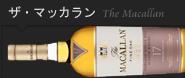 ザ・マッカラン